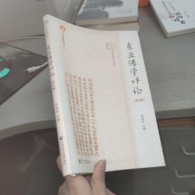 东亚佛学评论(第五辑)