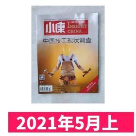 【2021年5月上】小康杂志2021年5月上 中国技工现状调查
