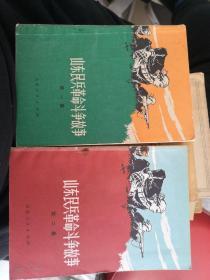 山东民兵革命斗争故事(第一集、第二集)