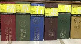 放大全本 二十八经典中国书法 16种