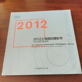 2012上海国际摄影节国际摄影邀请展