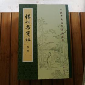 杨炯集笺注(中国古典文学基本丛书)