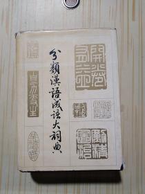 分类汉语成语大词典