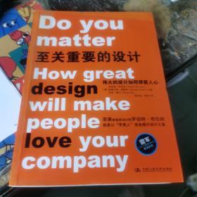 至关重要的设计