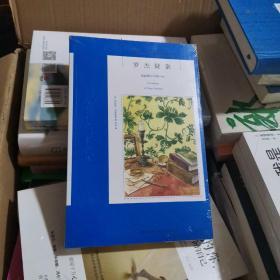 罗杰疑案:阿加莎·克里斯蒂侦探作品集02