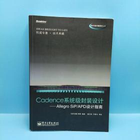Cadence系统级封装设计:Allegro SiP/APD设计指南