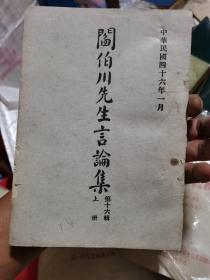 阎伯川先生言论集--第十六辑上册(中华民国四十六年一月)