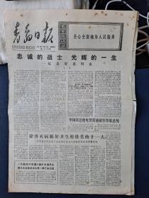 青岛日报(1977年7月28日)