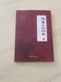 豫鲁文史研究:第一辑