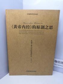 中医原创学术文丛:《黄帝内经》的原创之思【作者签名赠本】