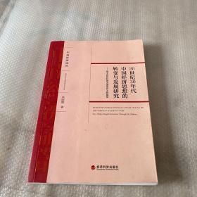 20世纪30年代中国经济思想的转变与发展研究:基于世界经济大萧条冲击的视角