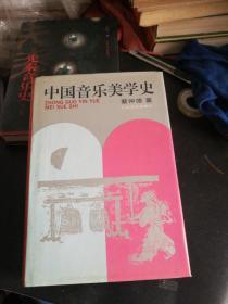中国音乐美学史