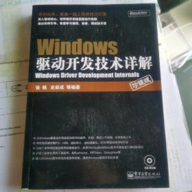 Windows驱动开发技术详解(附光盘)