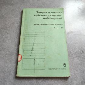 地震学观察的理论和分析 第12册*