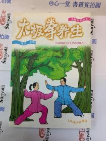 太极拳养生 小康体育丛书