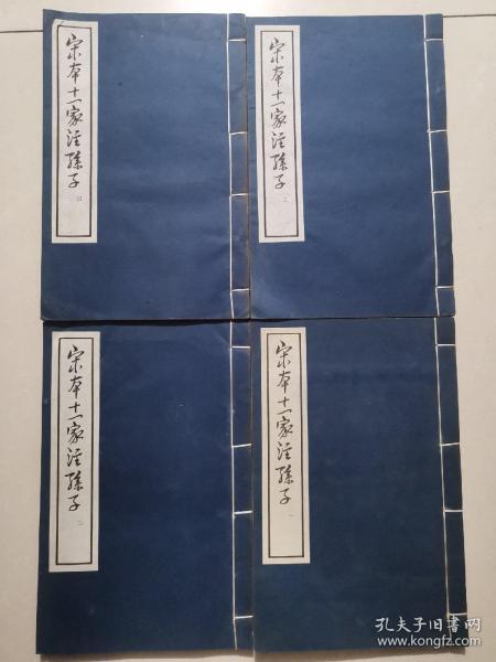 1978年出版宋本十一家注孙子(全4册)