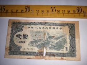 八二年,中华人民共和国国库券壹元