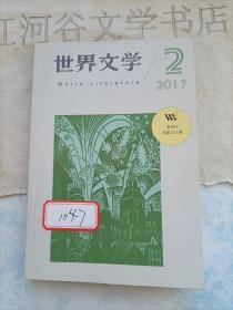 世界文学2017-2期(收2016诺贝尔文学奖得主鲍勃迪伦专辑,左琳娜作品小辑)