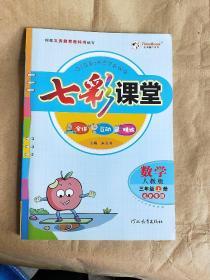 七彩课堂 数学 三年级-上册 (人教版) 赠预习卡