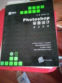 Photoshop 平面设计技法范例