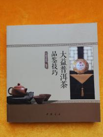 大益普洱茶品鉴技巧