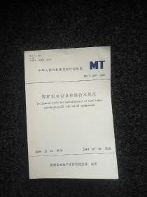 煤矿机电设备检修技术规范MT/T1097-2008