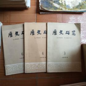 历史研究1962年第3、4、6期