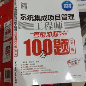 系统集成项目管理工程师考前冲刺100题(第二版 软考冲刺100题)