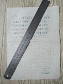 陈以滨诗稿一页。