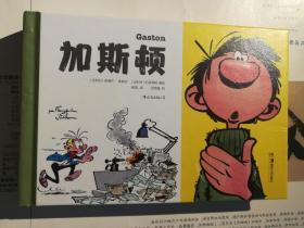 《加斯顿》(彩色漫画)