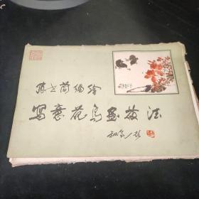 写意花鸟画技法张世简