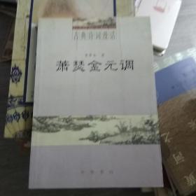 萧瑟金元调  未翻阅