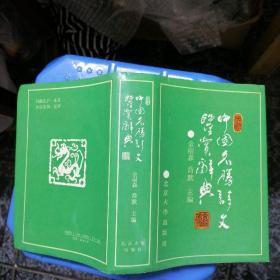 中国名胜诗文鉴赏辞典