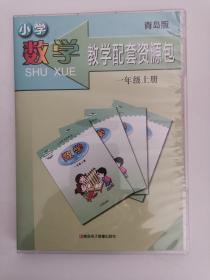 小学数学教学配套资源包(一年级,上册) (有4枚光盘,一盒装)