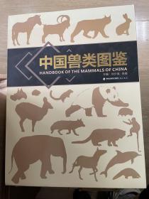 中国兽类图鉴(第一版)
