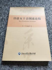 日语五十音图述论稿