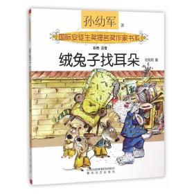 国际安奖提名书系-绒兔子找耳朵(彩色注音)❤ 孙幼军 著 春风文艺出版社9787531349075✔正版全新图书籍Book❤