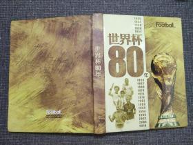 世界杯80年:上卷(1930-1970)【精装本,16开】
