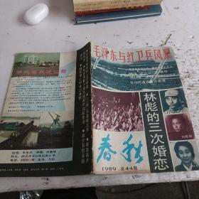 春秋 1989年总44期 毛泽东与红卫兵风暴