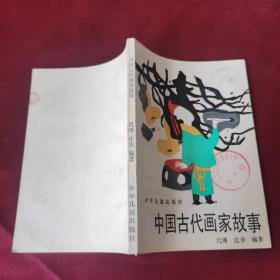 中国古代画家故事