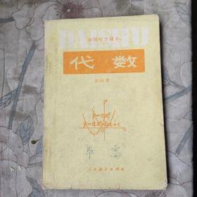 初级中学课本代数第四册