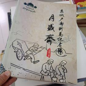京城户部街马记老号月盛斋二百四十年 马国琦作者签名