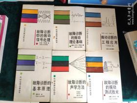 机械故障诊断丛书 六册合售