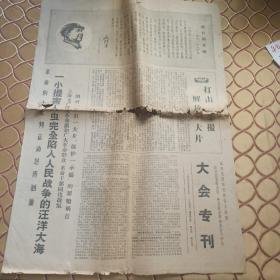 文革小报:大会专刊  1967年5月13日第七期