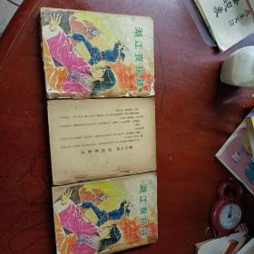 老版武侠小说:《铁拐丧江湖》 【第3,4,5集】春秋书店  见描述