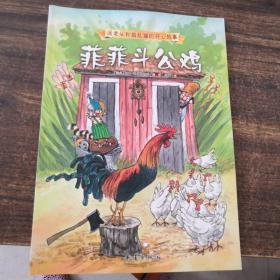 非菲斗公鸡:派老头和捣乱猫的开心故事