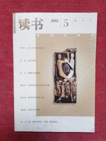 读书 5/2002 总第二七八期
