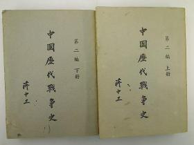 中国历代战争史 上下册
