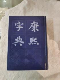 康熙字典(一版一印,自然旧)