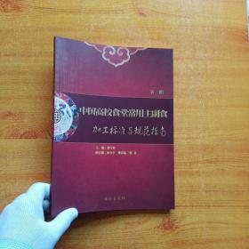 中国高校食堂常用主副食加工标准与规范指南  下册【内页干净】
